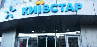 Київстар відповів на позов Lifecell щодо завищених тарифів - today.ua