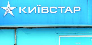 """""""Киевстар"""" прокомментировал обвинения Lifecell в отказе абонентам в услуге MNP - today.ua"""