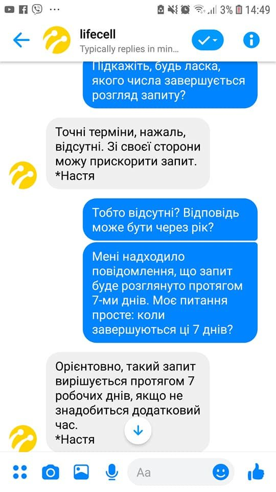Украинцы жалуются на мобильного оператора Lifecell