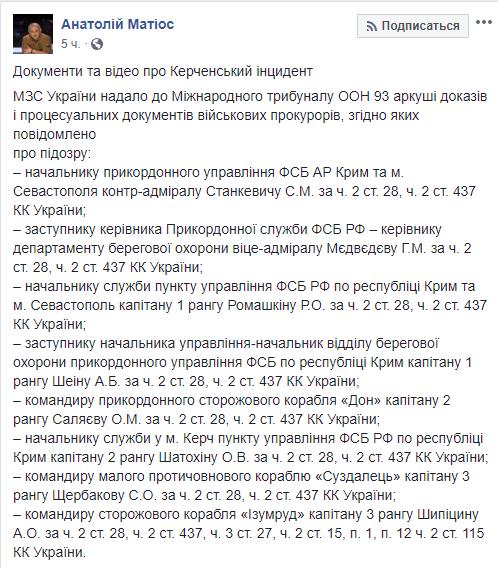 Матиос назвал россиян, которых обвиняют в захвате украинских моряков