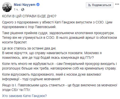 Вбивство Гандзюк: суд відпустив Павловського під домашній арешт