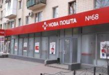 Нова Пошта попередила своїх клієнтів про шахраїв - today.ua