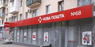 """Нова Пошта попередила своїх клієнтів про шахраїв"""" - today.ua"""