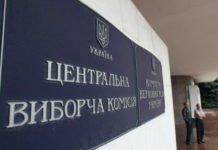 ЦВК ухвалила план проведення дострокових парламентських виборів: усі подробиці - today.ua