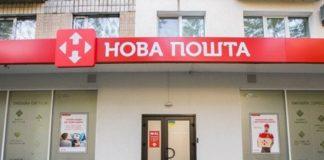 Новая Почта изменила тип упаковки посылок: все подробности - today.ua