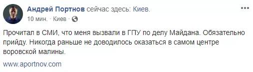 Портнова викликали на допит в ГПУ