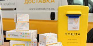 """""""Укрпошта"""" зробила безкоштовну доставку на час карантину через коронавірус"""" - today.ua"""