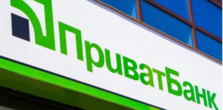 """У ПриватБанку прокоментували відплив депозитів"""" - today.ua"""