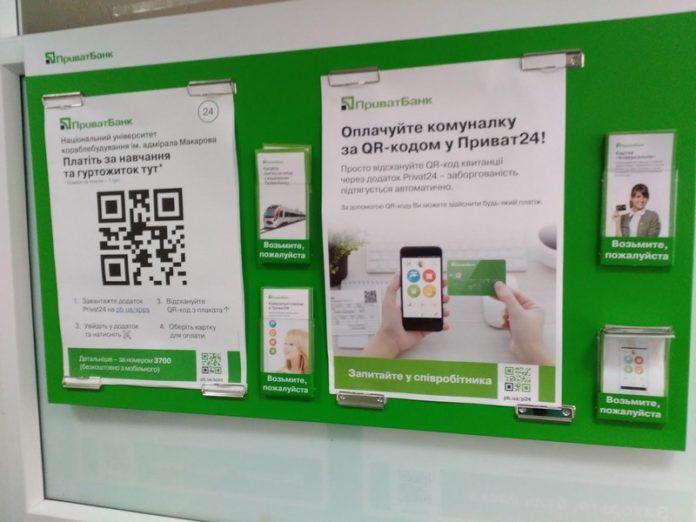 ПриватБанк обновляет приложение Приват24: опубликованы первые фото - today.ua
