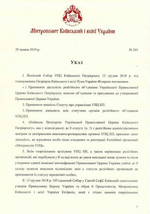 Розкол у ПЦУ: Епіфаній підписав важливий указ