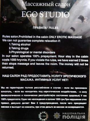 У Карпатах під виглядом масажного салону працював елітний бордель