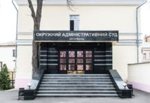 Суд не задовольнив апеляцію щодо націоналізації ПриватБанку - today.ua