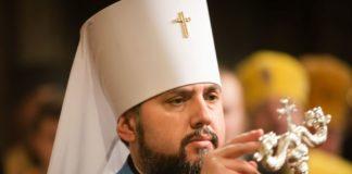 Епифаний созвал Синод ПЦУ: что обсуждают - today.ua