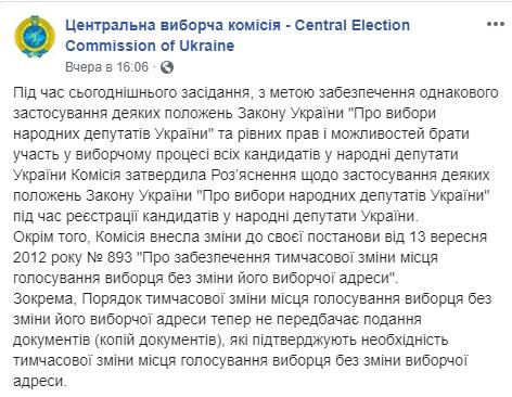 ЦВК значно спростила виборцям процес зміни місця голосування