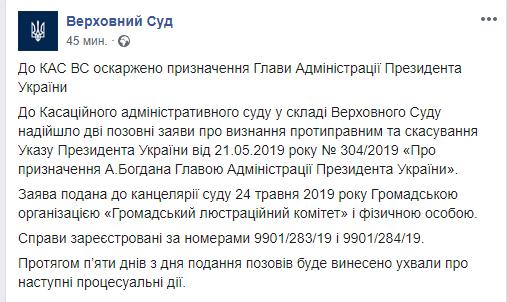 Верховный суд рассмотрит назначение Богдана на должность главы АП