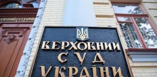 Верховний суд отримав другий позов про розпуск Верховної Ради - today.ua