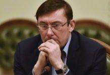 ДБР відкрило справу проти Луценка - today.ua