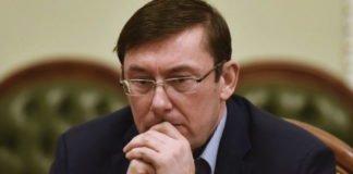 "ГБР открыло дело против Луценко"" - today.ua"