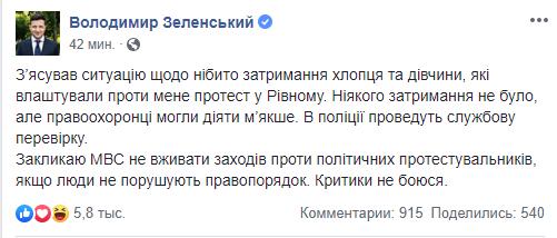 """Зеленський прокоментував затримання неповнолітніх у антипрезидентському """"мітингу"""""""