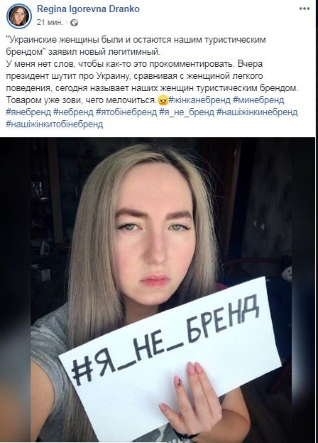 """Я не бренд"": украинки запустили в сети флешмоб против Зеленского"