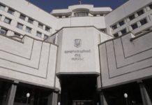 У Києві повідомили про замінування КСУ, де сьогодні розглядають указ Зеленського про розпуск Ради - today.ua
