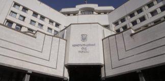 В Киеве сообщили о заминировании КСУ, где сегодня рассматривают указ Зеленского о роспуске Рады - today.ua
