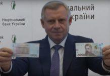 НБУ вводит в оборот купюру номиналом 1000 гривен - today.ua