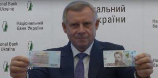 НБУ вводить в обіг купюру номіналом 1000 гривень - today.ua