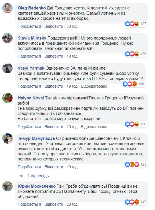 Саакашвили поинтересовался мнением подписчиков относительно объединения с партией Гриценко