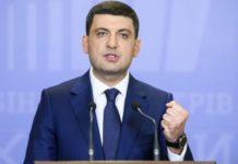 """Гройсман розкритикував партії БПП і """"Батьківщина"""" - today.ua"""