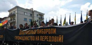 Під АП пройшов мітинг: активісти вимагали надати українське громадянство іноземцям-добровольцям - today.ua