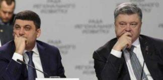 Порошенко прокоментував участь Гройсмана у парламентських виборах - today.ua