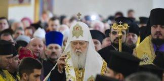 ПЦУ засудила проведение собора УПЦ КП и готова отлучить Филарета от церкви - today.ua