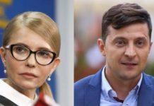 Зеленский раскрыл подробности встречи с Тимошенко - today.ua