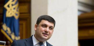 Гройсман ответил на обвинения Тимошенко в уничтожении ГТС - today.ua