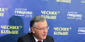 Гриценко збирається об'єднатися з Саакашвілі - today.ua