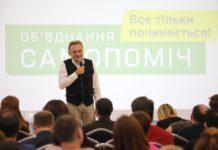 """""""Самопоміч"""" представила першу двадцятку списку до Верховної Ради - today.ua"""