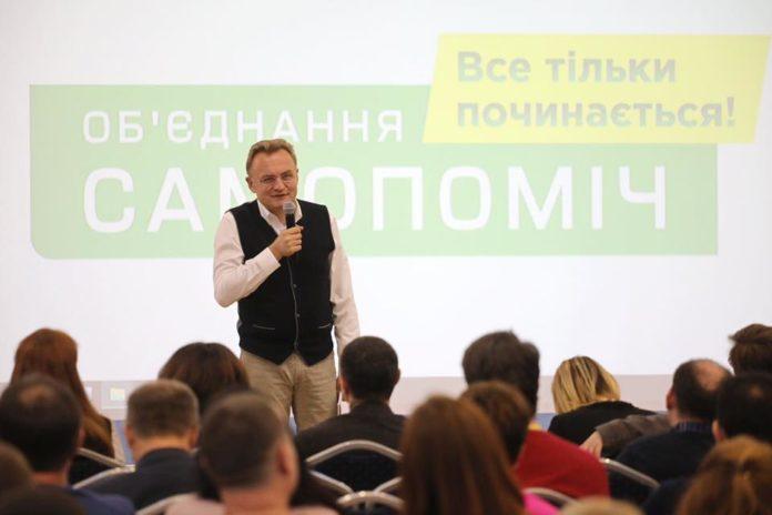"""&quotСамопоміч"""" представила першу двадцятку списку до Верховної Ради - today.ua"""