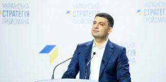 Гройсман озвучил первую десятку списка своей партии - today.ua