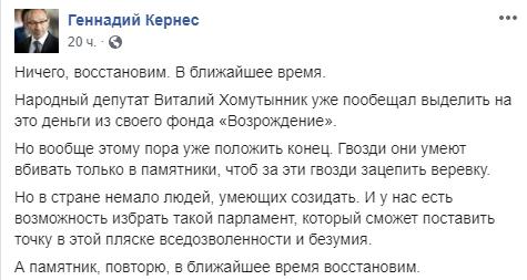 Полиция открыла дело за свержение памятника Жукову в Харькове
