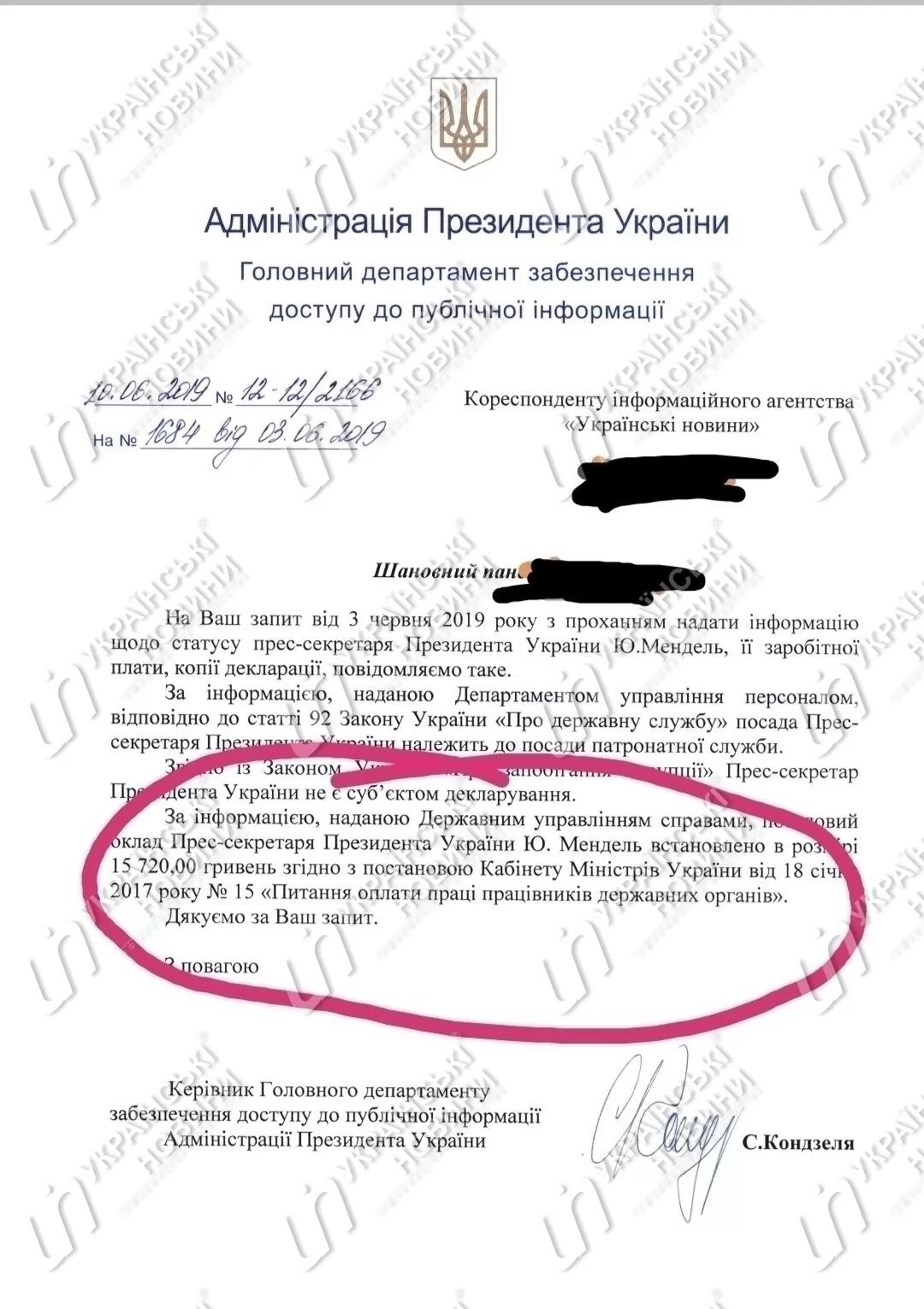 У Зеленського назвали суму посадового окладу прес-секретаря Юлії Мендель