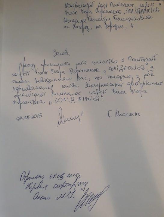 Губернатор Закарпатья Москаль вышел из БПП