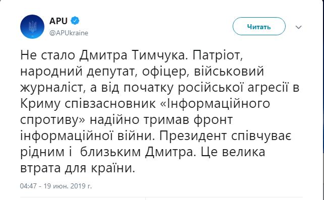 Зеленський прокоментував смерть Тимчука