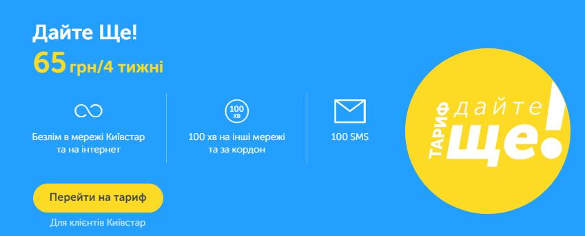 Київстар розширює географію дії популярного тарифу