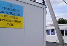 В Украине заработал новый механизм предоставления жилья для переселенцев - today.ua