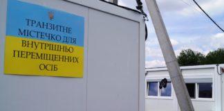 В Україні запрацював новий механізм надання житла для переселенців - today.ua