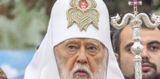 ПЦУ отобрала у Филарета все полномочия и подчинила себе храмы Киевского патриархата - today.ua