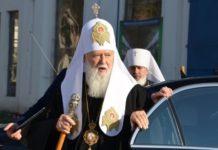 Стало известно, как ПЦУ накажет Филарета за проведение собора УПЦ КП - today.ua