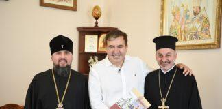 """Саакашвили встретился с Епифанием: о чем говорили"""" - today.ua"""