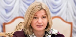 """""""Політичний спецназ"""": Геращенко охарактеризувала команду Порошенка - today.ua"""